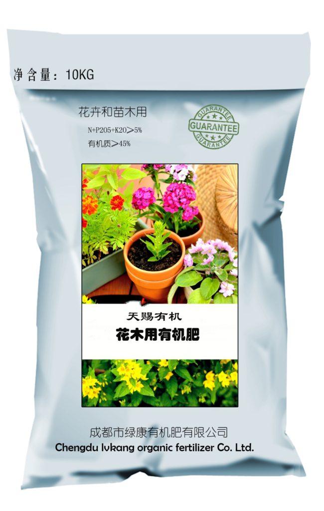 成都市绿康有机肥有限公司_花卉花木专用有机肥