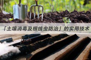 「土壤消毒及根线虫防治」的实用技术