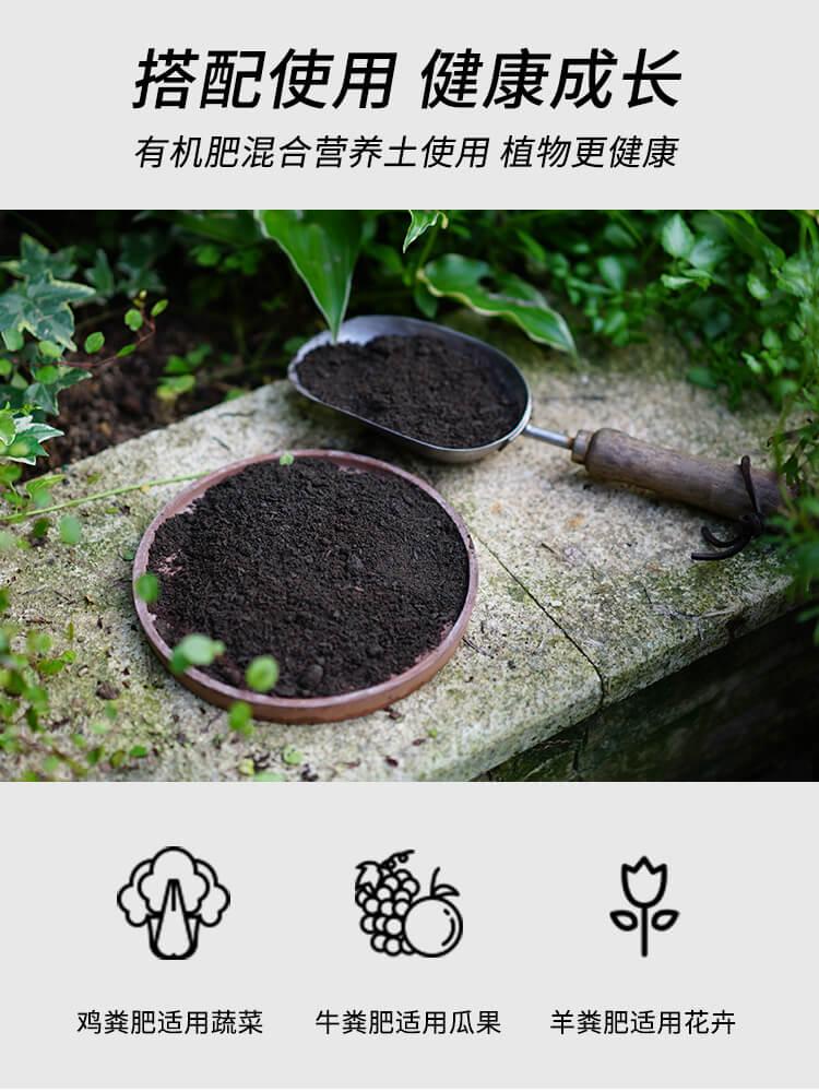 有机肥_栽培基质